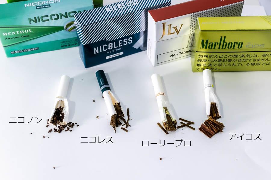 アイコ す ニコレス ニコレスはアイコス以外で使える?ニコレスが使える製品を紹介