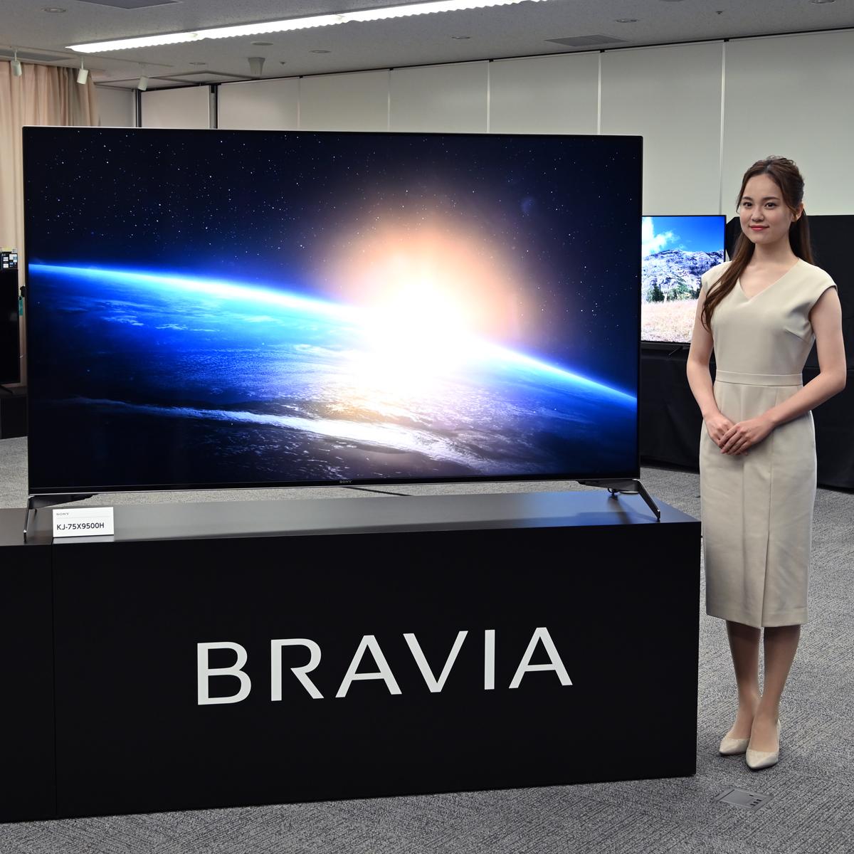 液晶BRAVIA最新モデルは高画質モデルの「X9500H」から75型/25万円の「X8000H」まで4シリーズ展開