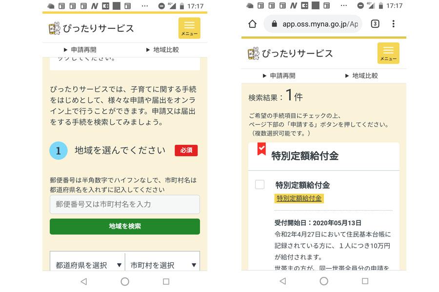 名古屋 市 10 万 円 給付