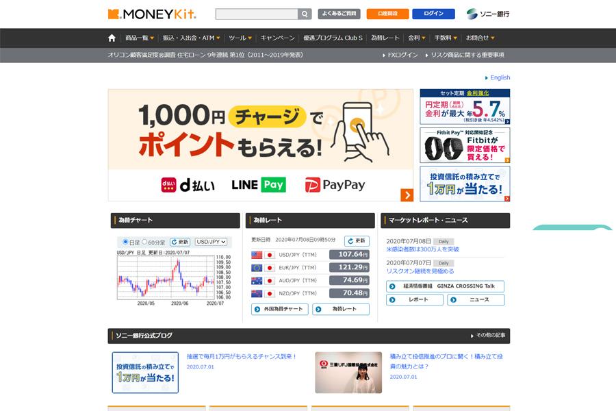 銀行 atm ソニー ソニー銀行(ソニーバンク)の提携ATMと利用手数料