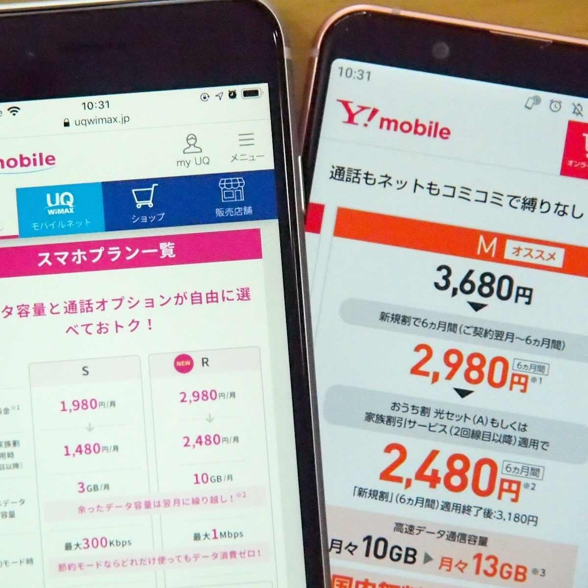 どこが変わった? 改定された「ワイモバイル」と「UQ mobile」の料金プランを比較