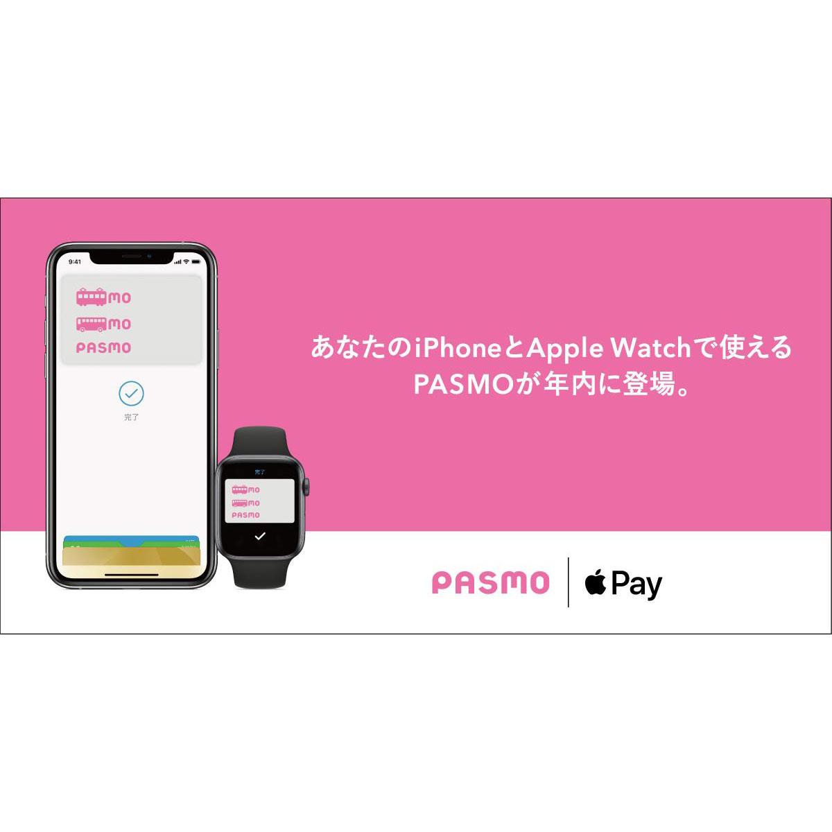PASMOが2020年中に「Apple Pay」に対応