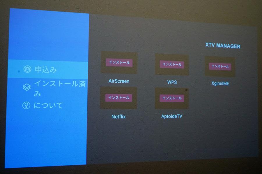 XTV MANAGERって何?XGIMIのアプリインストーラーのことです