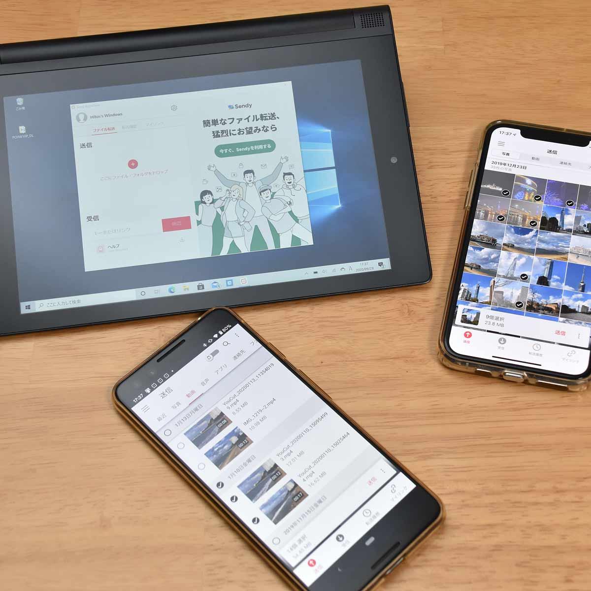 iPhone/iPadとAndroid端末間で手軽にデータをやり取りする方法