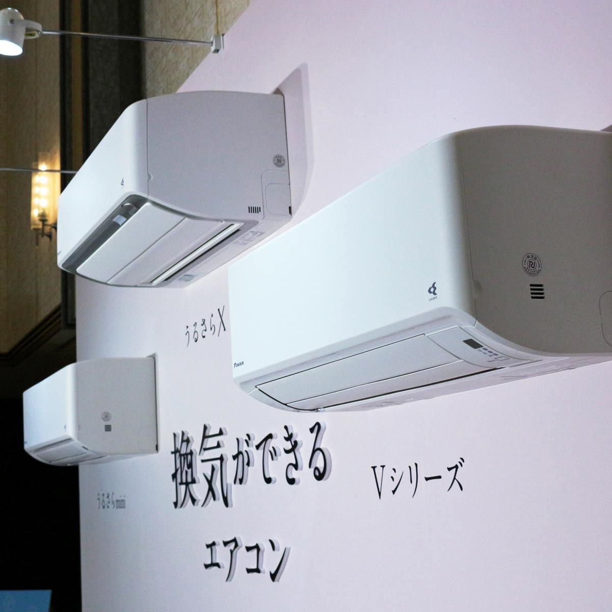 """ダイキンの""""換気ができる""""エアコンがラインアップ拡充!操作性が向上し、より使いやすく便利に"""