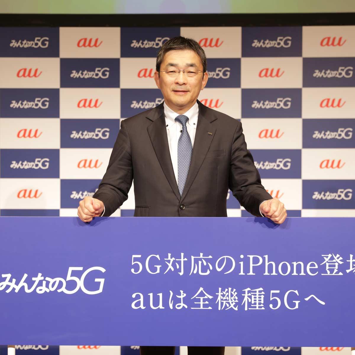 auが29歳まで対象の「auワイド学割」と、「iPhone 12」に対応したネットワーク機能を発表