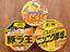 【食品】「二郎インスパイア系カップ麺」食べ比べ! 「豚ラ王」 待望の復活