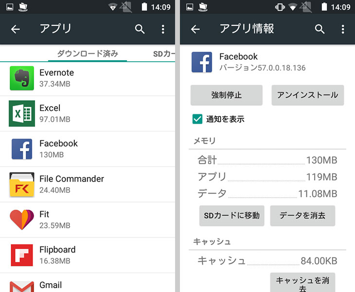 Sd 移動 に android 内部 カード から ストレージ