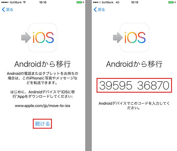 Iphone データ から 移行 アンドロイド