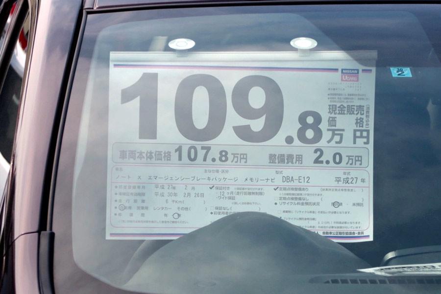 価格 中古 車