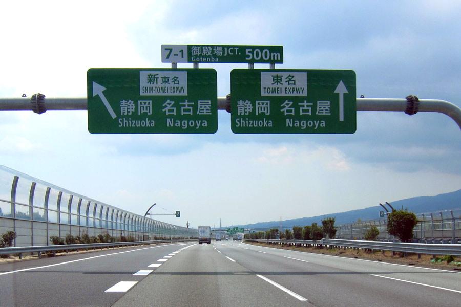 国内初の高速道路のスピードアップは、世界的トレンドにかなったもの ...