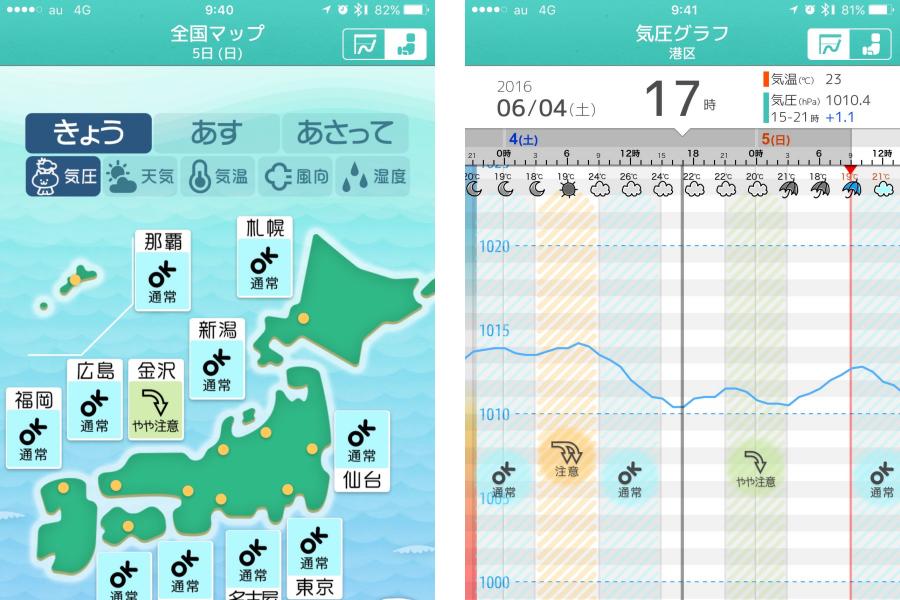 1時間後は晴れる?雨? 梅雨シーズンに便利な「お天気」アプリ厳選9本