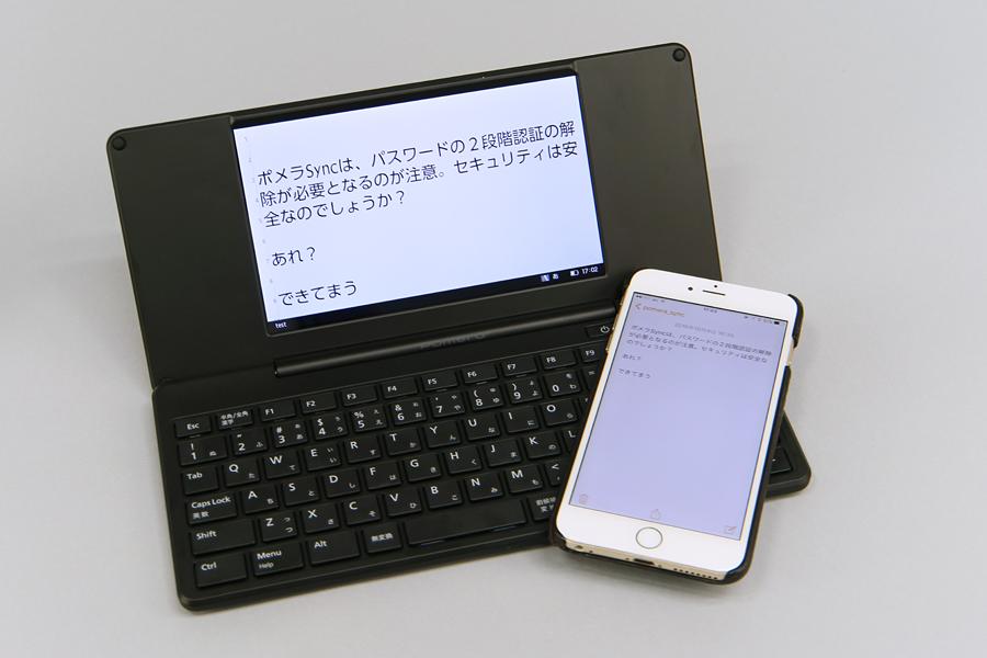 無線LANと専用ATOKを搭載した新型ポメラ「DM200」を速攻レビュー