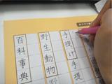 オトナな美しい文字を書けるようになりたい人、注目!