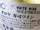 「寿司」という名の白ワイン。寿司との相性はいかに!?