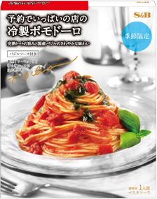 日本一予約が取れないレストランが監修した「パスタソース」