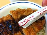 食事にかけて、炭水化物の吸収を抑制!ダイエットスパイス!