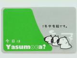 いつも使っている「Suica」や「ICOCA」が大変身!?