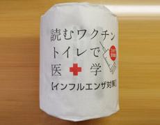 トイレットペーパーでお勉強? 楽しくインフル予防
