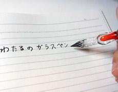 日本が世界に誇る工芸品。ガラスでできたペンが超美しい