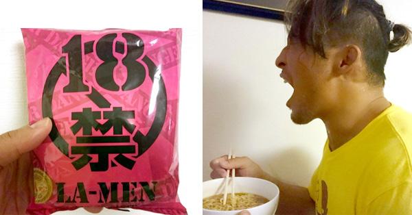 【18禁】子供が食べちゃいけないというラーメンを食べてみた