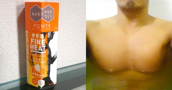 【プロレスラー愛用】お風呂の力を最大限に引き出す入浴剤