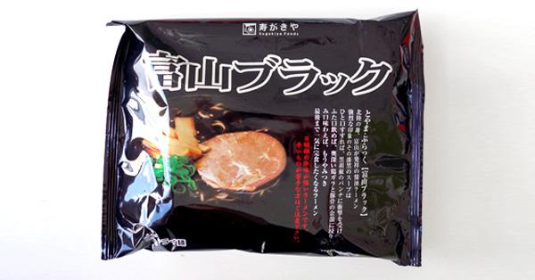 ご当地ラーメン「富山ブラック」が想像以上に黒かった!