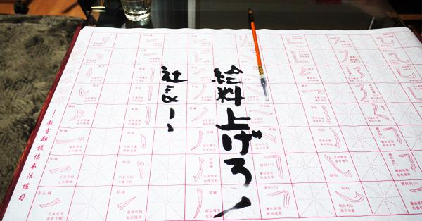 書き初めの練習に! 水で書ける不思議な習字セット