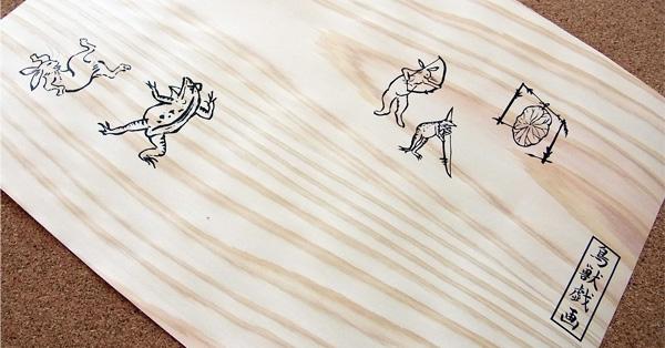 鳥獣戯画が描かれた「木のブックカバー」がなんともオツ