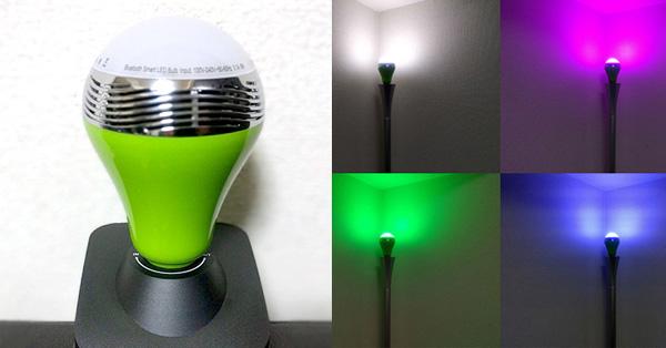 照明から音が広がる。新発想の電球型ワイヤレススピーカー