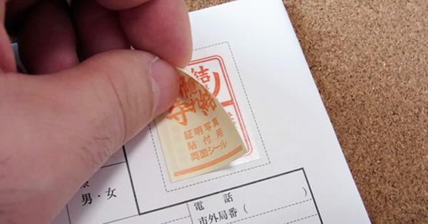 日本初! 「縁結び」の願いを込めた証明写真貼付シール