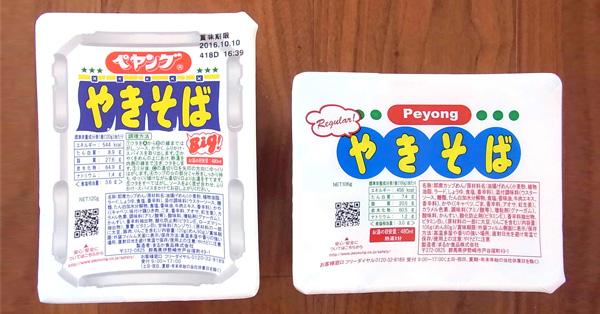 「ペヤング」「ペヨング」食べ比べ! はたして何が違うのか?