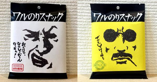 広島の新名物「ワルのりスナック」のインパクトがすごい