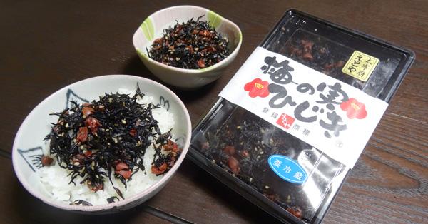 ふりかけグランプリ準優勝!「梅の実ひじき」のお味は?