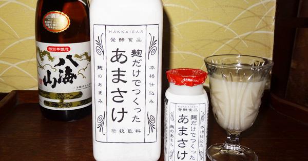 あの「八海山」が本気を出して作った甘酒ってどんな味?