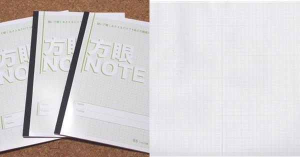 どのページを開いても水平になる、噂のノートの使い心地は?