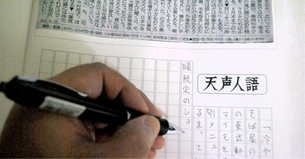 「天声人語」を書き写すための専用ノートで、高めよう国語力