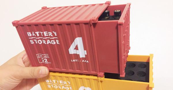 お悩み解決。乾電池専用の収納ボックスが手放せない便利さ!