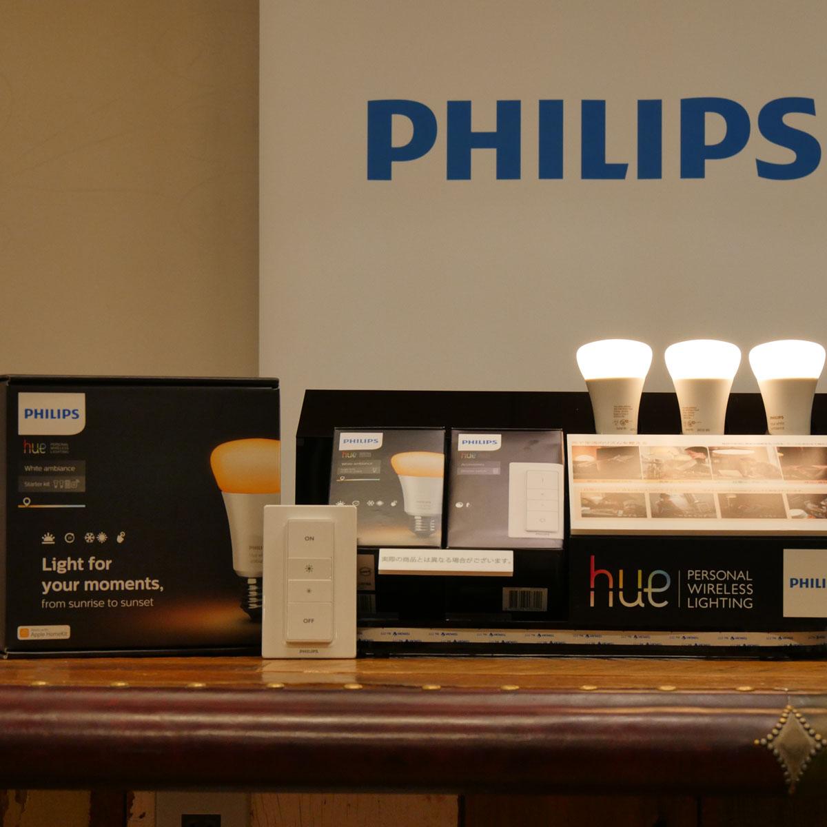 より手軽に使える多機能LED照明「Philips Hue ホワイトグラデーション」登場