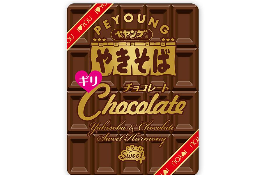 チョコ焼きそば、ダメ、ゼッタイ。それでも発売されてしまう「ペヤング チョコレートやきそばギリ」とは?