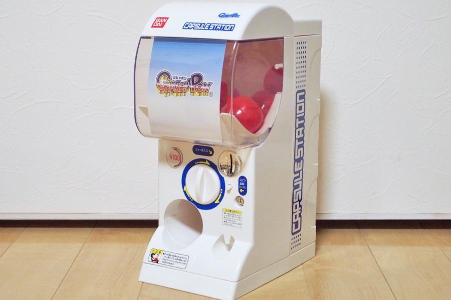 あのころの夢を大人買い! 「ガシャポン」の機械を手に入れた