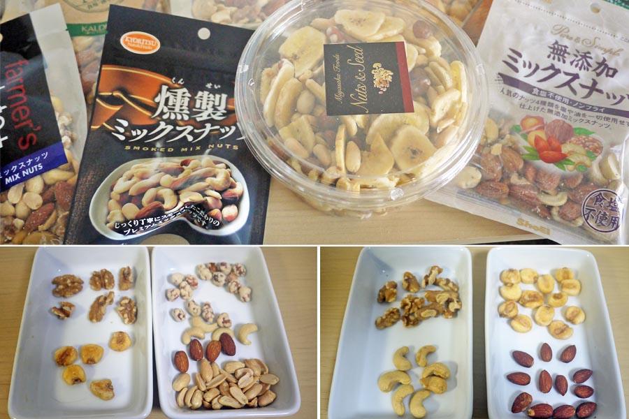 ミックスナッツ7商品、入っているナッツの割合が気になった!