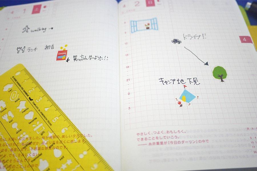 「ほぼ日手帳」って何で人気なの? デジタル派が理由を探ってみた