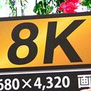 今やテレビは4K超え!「8K」って何がスゴいの? 徹底解説