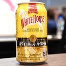 圧倒的No.1のスコッチウイスキー「ホワイトホース」がハイボール缶に!