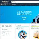 Amazonの「おすすめ商品」の表示を消す方法