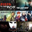 人気ドラマをイッキ見するならどれ?プライムビデオ/NetFlix/Hulu/dTVの特徴を徹底解説