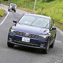 世界で人気のSUV、VW「ティグアン TDI」2Lターボディーゼルに試乗