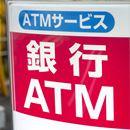 「時間外もコンビニATM手数料が無料」など銀行から優遇を受ける諸条件とは?