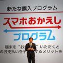 本当にお得なの? NTTドコモの「スマホおかえしプログラム」を徹底解説